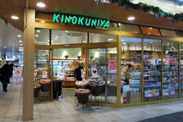 ร้าน Kinokuniya ในสถานีอุเอะโนะ