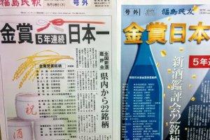 Саке из префектуры Фукусима снова признано лучшим