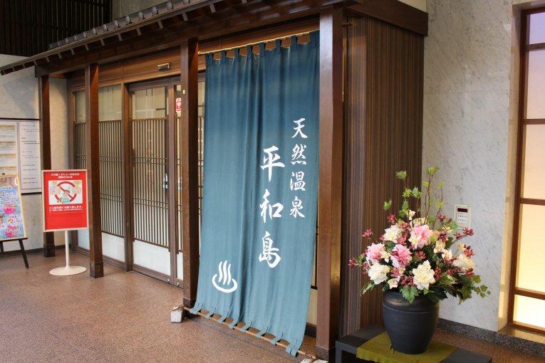 Natural Hot Springs Heiwajima