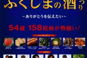 Event flyer in Japanese
