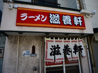 Jiyouken storefront in Hakodate