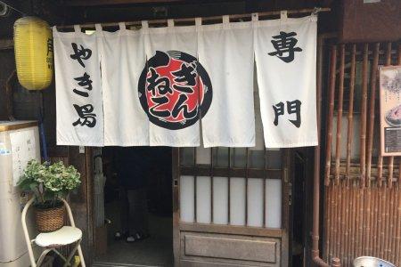 Ginneko ở Asahikawa