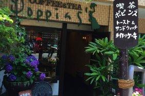 "Café Et Thé ""Poppins"" À Kôenji"