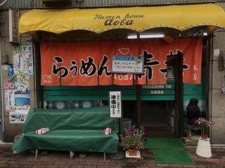 Bagian depan kedai Aoba