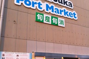 YokoSuka Port Market entrance