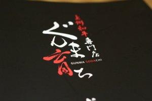 Gunma Sodachi