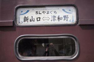 The train runs from Shin-Yamaguchi to Tsuwano