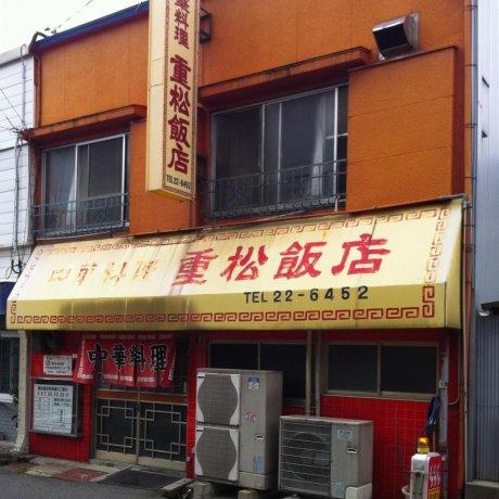 Shigematsu Hanten in Imabari