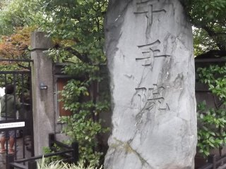 A giant marker stone at the entrance