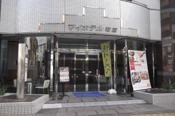 My Hotel Ryugu in Shizuoka
