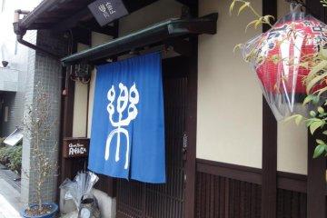 เกสท์เฮ้าส์ ระคุซะ มะชิยะ - เกียวโต