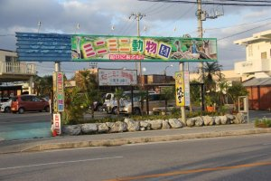 The Mini Mini Zoo is located on Route 16 in Uruma City about two kilomenters east of Route 329.