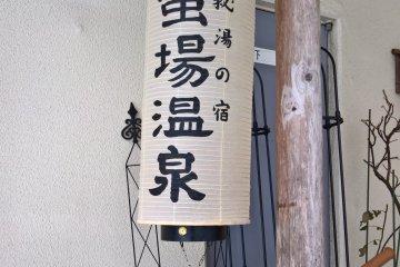 Ganiba Onsen sign (mountain crab)