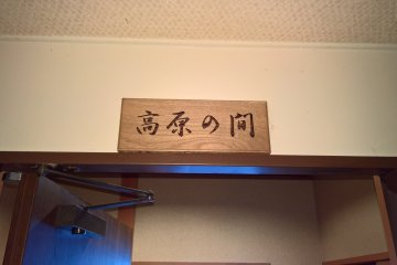 The room name