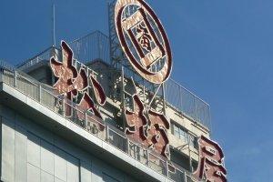 Matsuzakaya store sign atop the main building.
