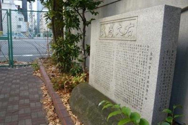 玄武館遺跡的石碑