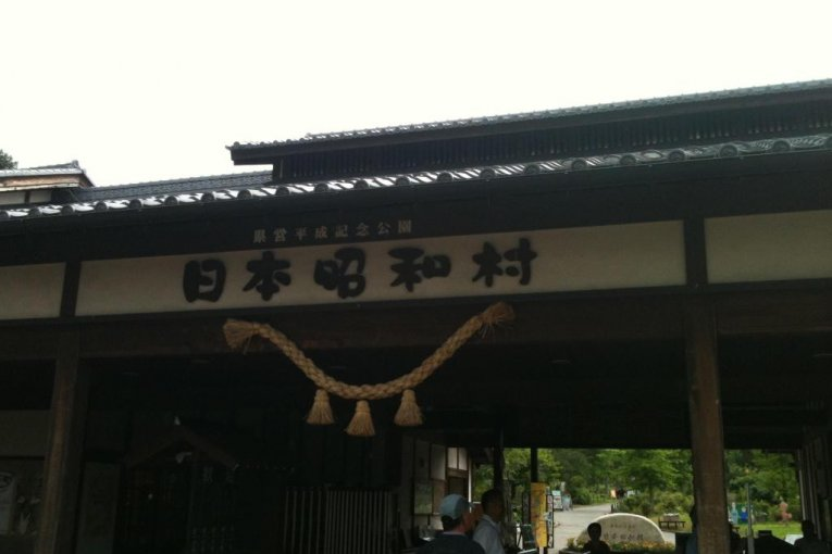 Showa Mura