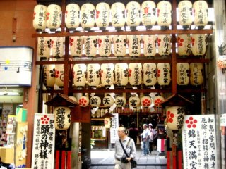 The Nishiki Tenmangu Shrine and Pinball Parlours mark the eastern end of Nishiki Markets where it crosses Teramachi Kyoto