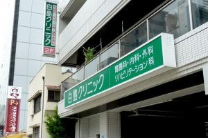 sign for hakushima clinic