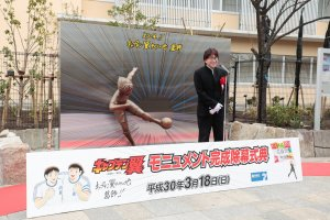 Ceremony: Creator Mr. Takahashi with Captain Tsubasa Statue
