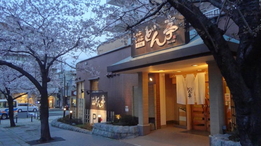 It's located in a beatiful part of Yokohama, quite close to the lovely Sankei-en Gardens