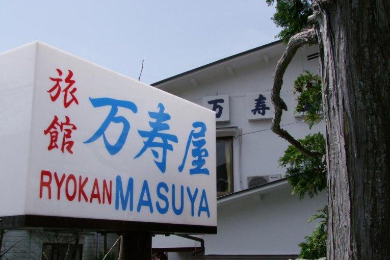 箱根 旅館 万寿屋(ますや)