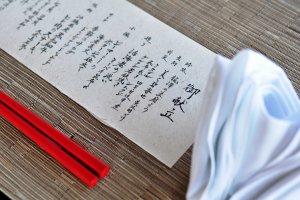 The Kaiseki menu exquisitely hand written in Japanese script