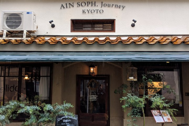A Vegan Eating Journey at Ain Soph