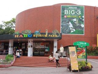 Habu Museum Park is located inside Nanjo City's Okinawa World Theme Park