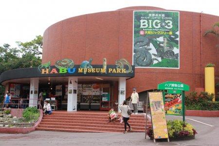 Công viên bảo tàng Habu