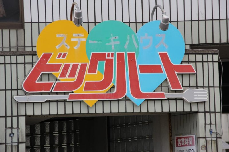 Big Heart Steakhouse is located behind the Tsutaya that is on Route 75 in Uruma City