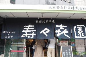 บรรยากาศหน้าร้าน suzukien x nanaya