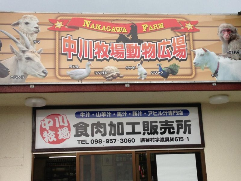 <p>Nakagawa Farm&#39;s signs advertise animals that can be petted or eaten</p>
