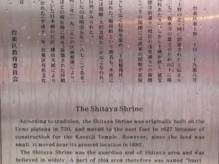 A small sign near the main entrance explaining the history of the shrine in Japanese and English, wrtitten by the education deparment of the ward.
