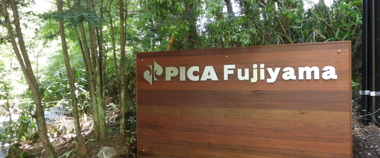 Entrance sign for PICA Fujiyama