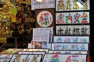 Beautiful Chinese calligraphy that you can have painted for you