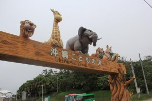 The entrance to the Okinawa Zoo parking lot