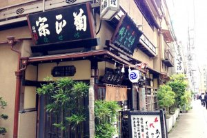 Isegen Japanese Monkfish Restaurant is housed in a historical building in a quiet laneway away from Akihabara and Kanda Stations