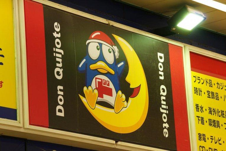 Don Quijote - Tanuki Koji Arcade