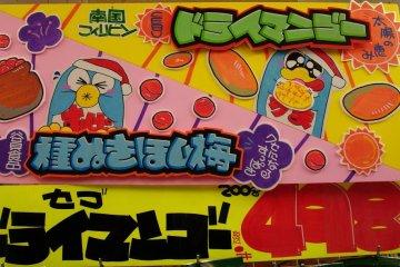 Sweet mango and sour umeboshi
