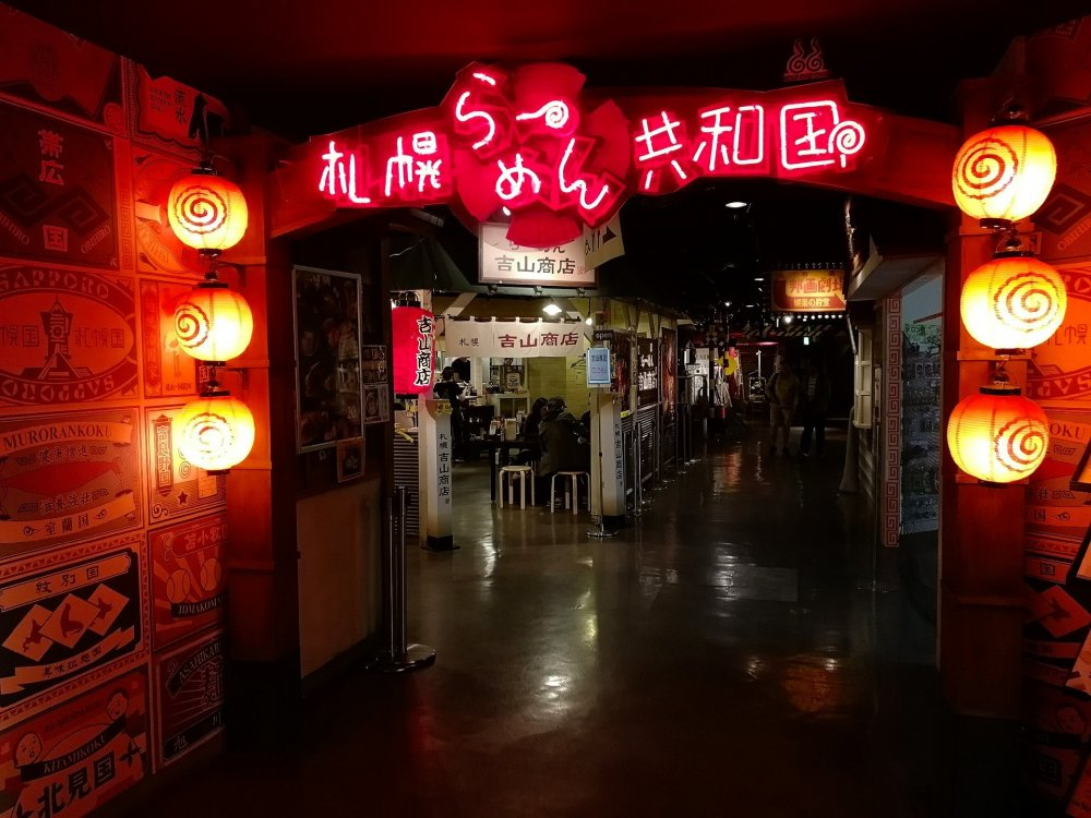 One of the entrances to the Sapporo Ramen Republic
