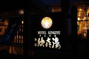 The Kinkiyu Hotel in Kawayu-Onsen