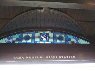 역 내부 곳곳에는 타마가 그려져있습니다