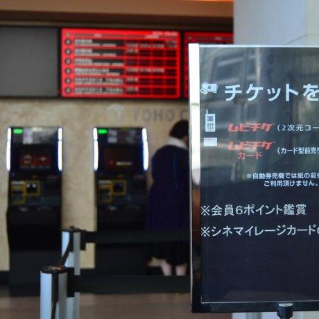Toho Cinemas Roppongi