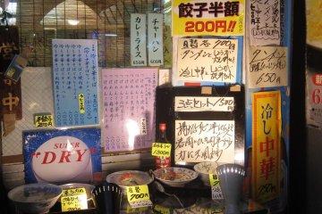 Store front of the ramen shop in Yotsuya Tokyo