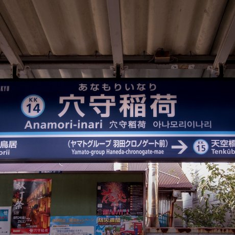 Храм Анамори-Инари в Токио