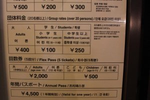 Information on the park's admission fees is located outside and is also written in English and Korean.