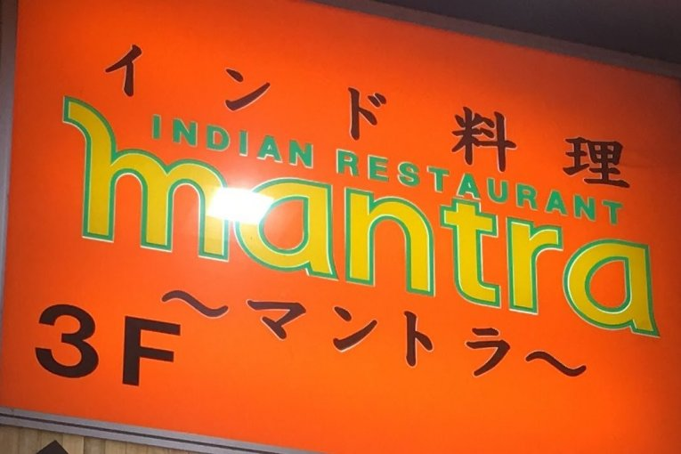 Mantra Indian Curry in Ueno