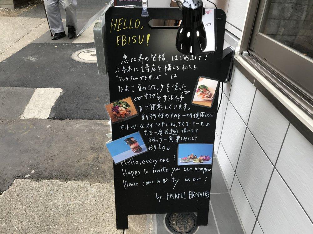 Как и на Эбису, на Роппонги тоже есть кафе