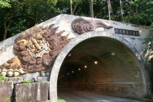 Ishigaki's longest (only?) tunnel by the same name, Omoto Tunnel